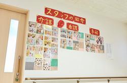 ナーシングホーム 寿々岩塚スタッフ