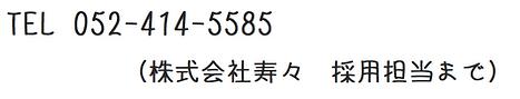 チャレンジドホーム寿々 中村 採用用電話番号.png