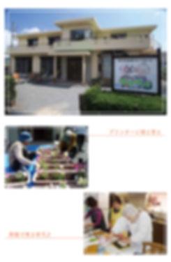 グループホームほのぼの平尾の家 写真.jpg