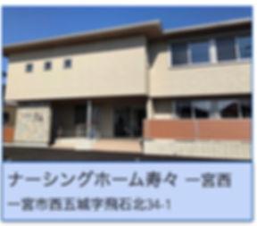 ナーシングホーム寿々 一宮西 施設案内.jpg
