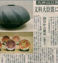 2011年4月21日(木)佐賀新聞