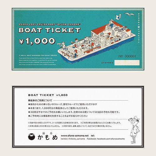 ギフト乗船券 5,000円セット
