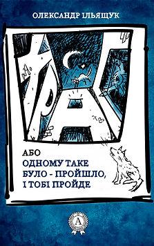 Українська версия
