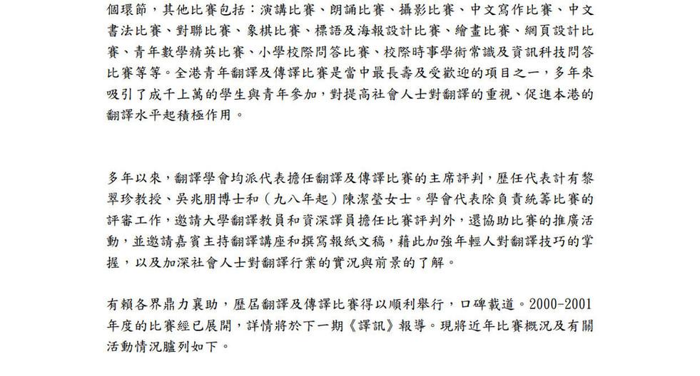 2001 全港青年翻譯比賽工作報告1