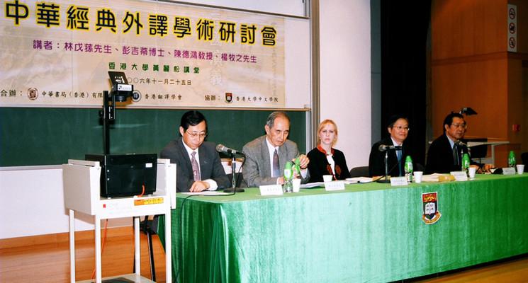 中華經典外譯學術研討會