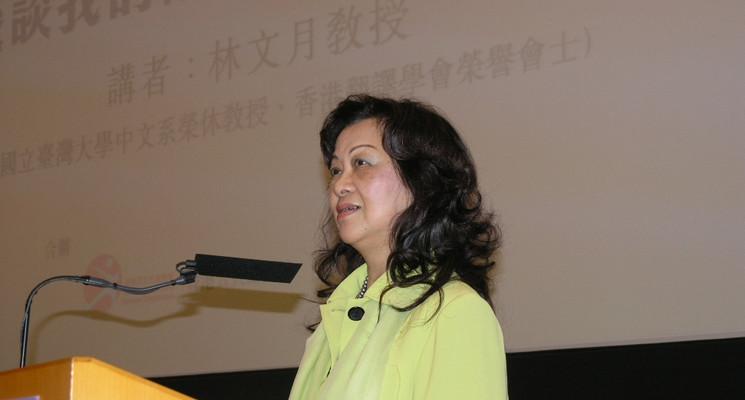 翻譯、語言、文化傑出學者講座系列2006 - 第二講