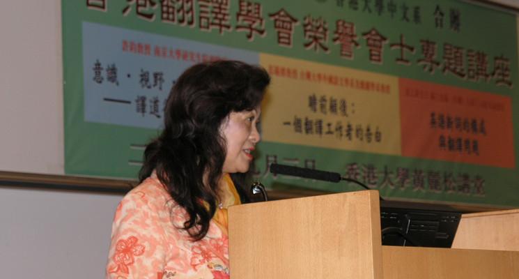 2005 榮譽會士講座
