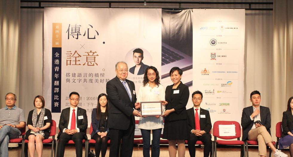 2016翻譯比賽開幕禮