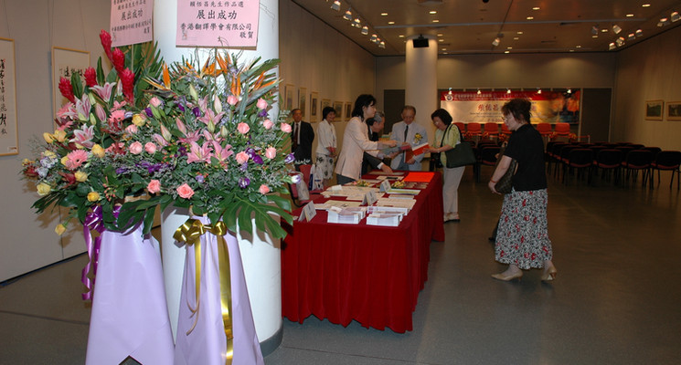 香港翻譯學會慈善書畫展覽