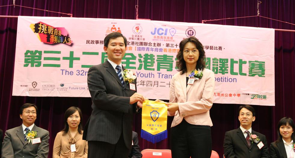 2007.4.21 全港青年翻譯比賽開幕禮