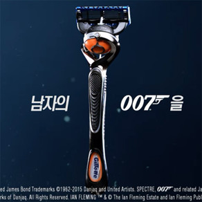 Gillette TVC - Proglide James Bond version