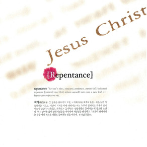 (Christian Music) Lim dae sung band - Repentance