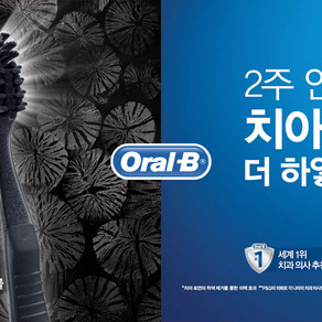 Oral B Cross Action Chacoal 2019