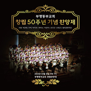 (Classical) 50th Anniversary worship live album of Bupyung dongbu church