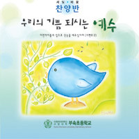 (Classical, Choir) Graduation album of Ewha Womans Univ. Elementary School