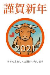 2021年 年賀状