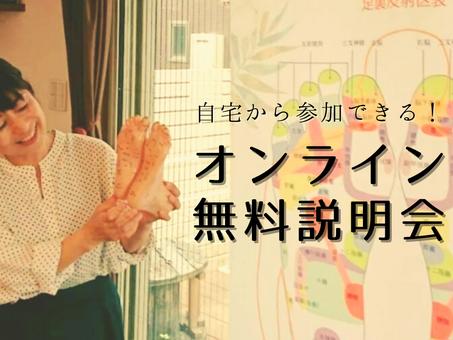 【2021年11月分・受付開始】ゆらら式足分析Ⓡが無料体験できる説明会!