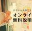 【2021年8月分・受付開始】ゆらら式足分析Ⓡが無料体験できる説明会!