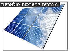solar-batteries2.jpg