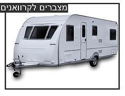 karavan2.jpg