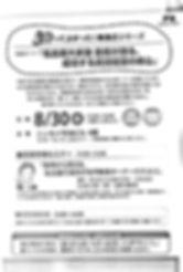 2017-08-18‗名古屋大家塾塾長が語るセミナー積水ハウス.jpg