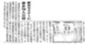 2017-11-21_賃貸住宅フェアの記事 .jpg