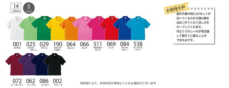 ドライアスレチックポロシャツ UnitedAthle5910色見本