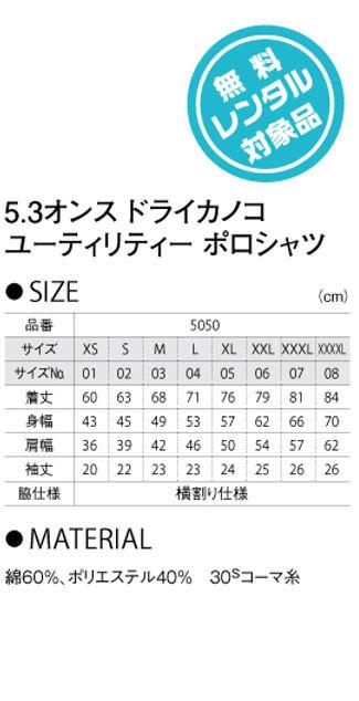 ドライアユーティリティポロシャツ UnitedAthle5050サイズ表