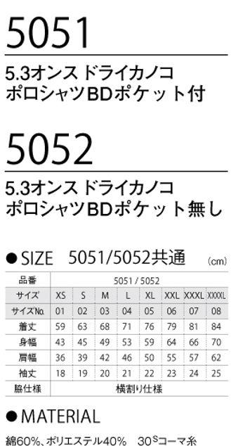 ドライユーティリティ ボタンダウンポロシャツ UnitedAthle5050/5052サイズ表