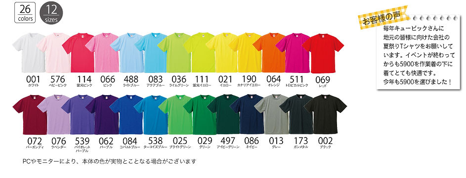 ドライアスレチックTシャツ UnitedAthle5900色見本