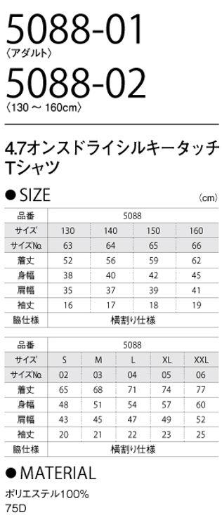 ドライシルキータッチTシャツ UnitedAthle5088サイズ表