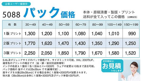 ドライシルキータッチTシャツ UnitedAthle5088価格表