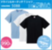 ドライシルキータッチTシャツ UnitedAthle5088