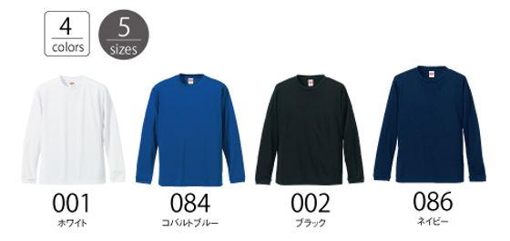 ドライシルキータッチ長袖Tシャツ UnitedAthle5089色見本