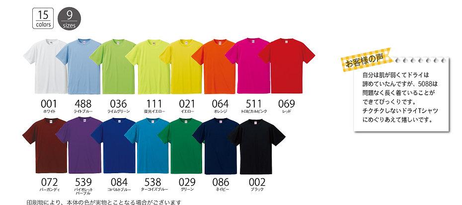 ドライシルキータッチTシャツ UnitedAthle5088色見本