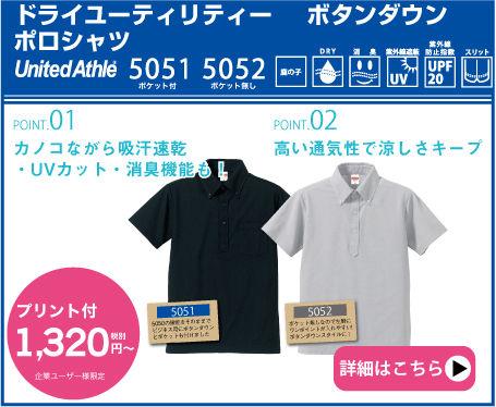 ドライアユーティリティ ボタンダウンポロシャツ UnitedAthle5050/5052
