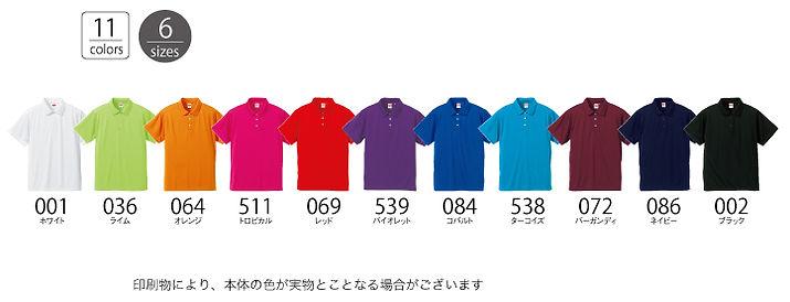 ドライシルキータッチポロシャツ UnitedAthle5090色見本