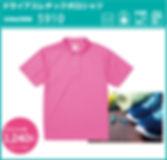 ドライアスレチックポロシャツ UnitedAthle5910
