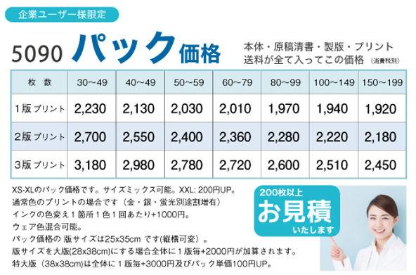 ドライシルキータッチポロシャツ UnitedAthle5090価格表