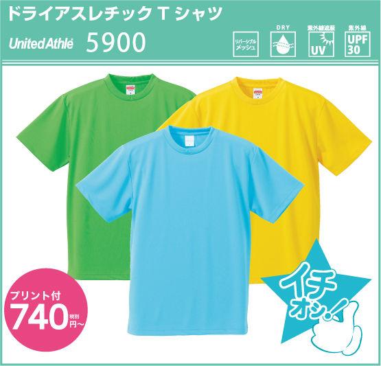 ドライアスレチックTシャツ UnitedAthle5900