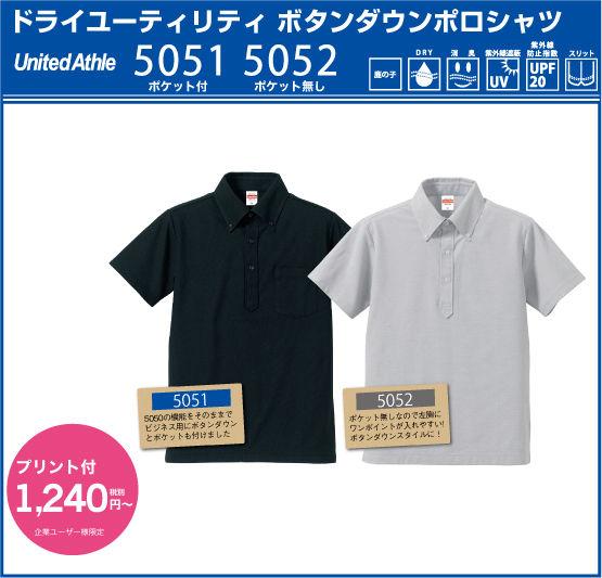 ドライユーティリティ ボタンダウンポロシャツ UnitedAthle5050/5052