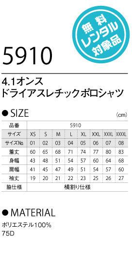 ドライアスレチックポロシャツ UnitedAthle5910サイズ表