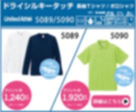 ドライシルキータッチ長袖Tシャツ/ポロシャツ UnitedAthle5089/5090