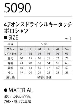 ドライシルキータッチポロシャツ UnitedAthle5090サイズ表