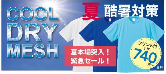 クールドライメッシュTシャツ・ポロシャツ