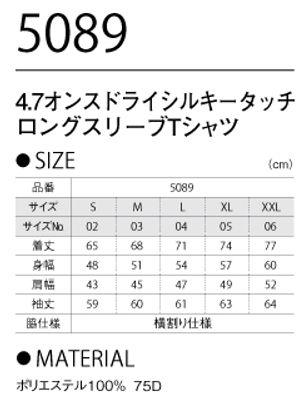 ドライシルキータッチ長袖Tシャツ UnitedAthle5089サイズ表