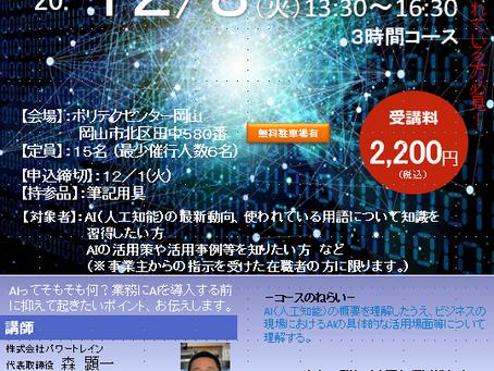 【終了しました】2020年12月8日(水)開催!【AI(人工知能)の現状】