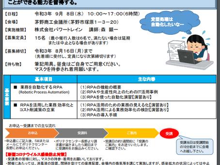 《長野県》2021年9月8日(水)開催!【RPAを活用した業務効率化・コスト削減】