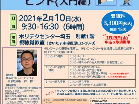 【終了しました】2021年2月10日(水)開催!【テレワーク導入のヒント(入門編)】