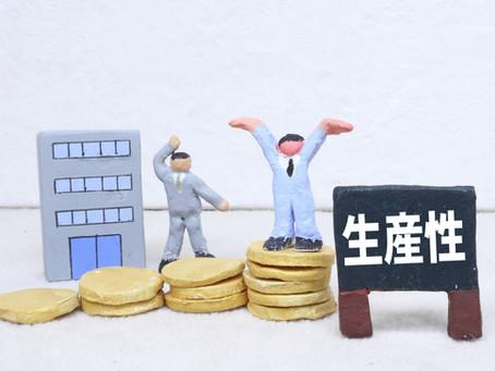 《秋田県》 2021年7月13日(火)開催!【成果を上げる業務改善】